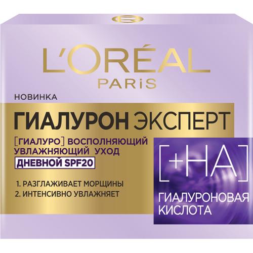 Купить L'Oreal Дневной крем для лица Гиалурон Эксперт SPF 20, 50 мл (L'Oreal, Для лица), Франция