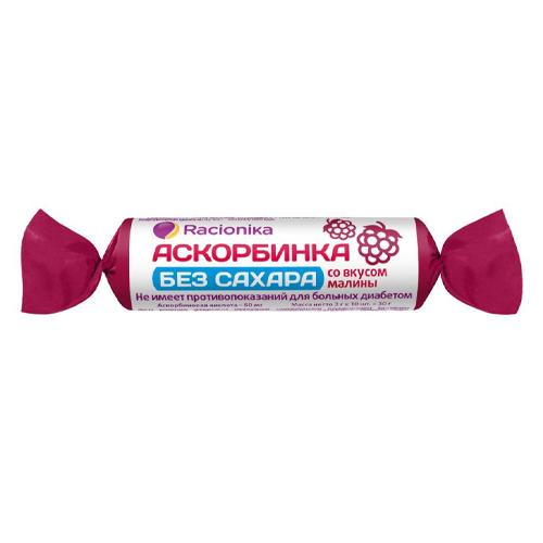 Racionika Аскорбинка без сахара со вкусом малины 50 мг (Racionika, Racionika Сахар-контроль)