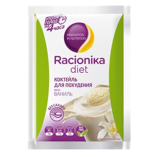 Racionika Диет коктейль ваниль плюс саше 25 г (Racionika, Racionika Diet)
