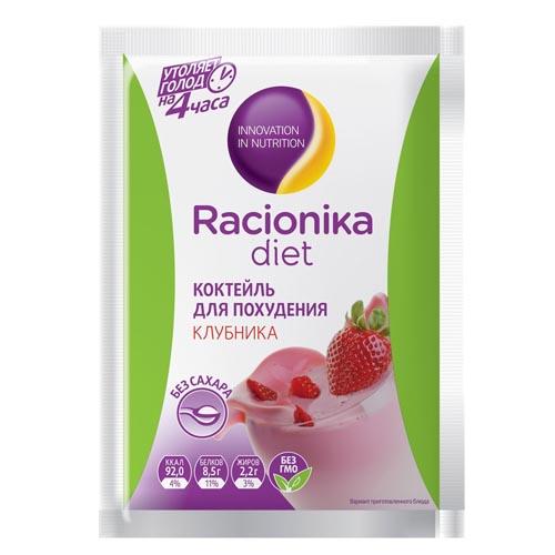 Racionika Диет коктейль клубника плюс 25 г (Racionika, Racionika Diet)