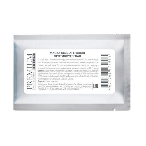 Premium Маска коллагеновая противоугревая (для лица) 1 шт (Intensive)