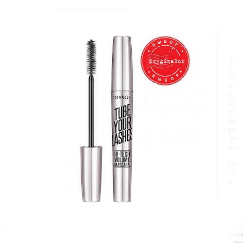 Тушь Для Ресниц Tube Your Lashes 10 мл (Divage, Тушь)