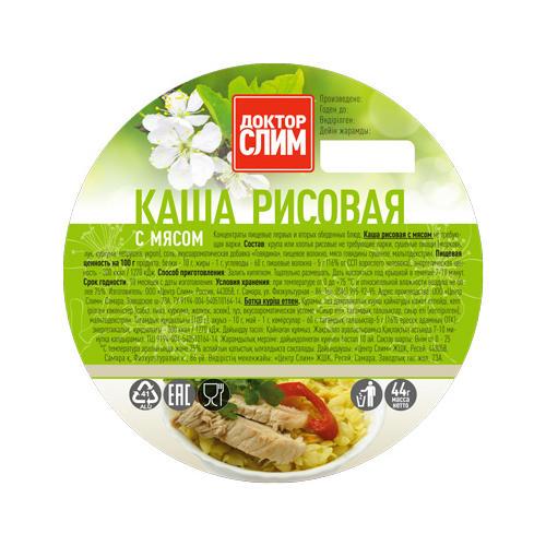 Каша для похудения рисовая с мясом 44 г (Каши) от Pharmacosmetica