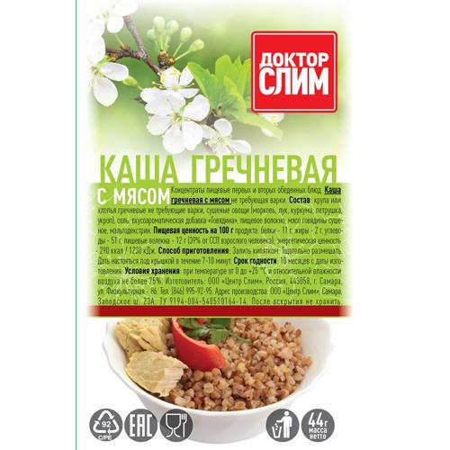 Каша Гречневая с мясом в пакете 44г (1 порция) (Каши) (Доктор Слим)
