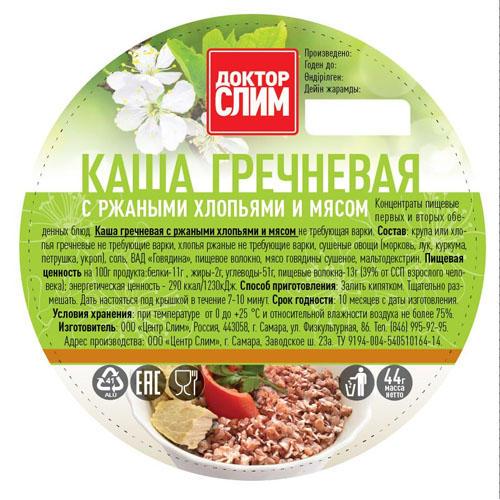 Каша Гречневая с ржаными хлопьями и мясом 44 гр (Доктор Слим, Каши)
