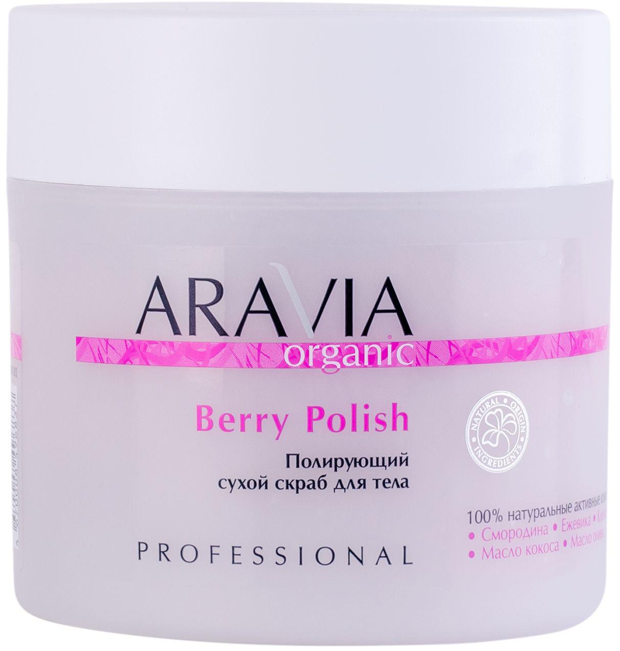 Купить Aravia Professional Полирующий сухой скраб для тела Berry Polish, 300 г (Aravia Professional, ARAVIA Organic), Россия