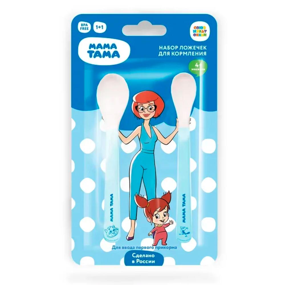 МАМА ТАМА Ложки с мягким кончиком 2 шт. 4 месяца+ цвет голубой (МАМА ТАМА, Посуда)