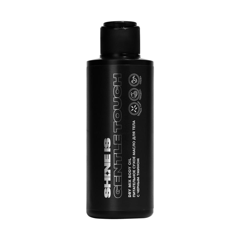 Купить SHINEIS Питательное сухое масло для тела с черным тмином 150 мл (SHINEIS, Для тела)