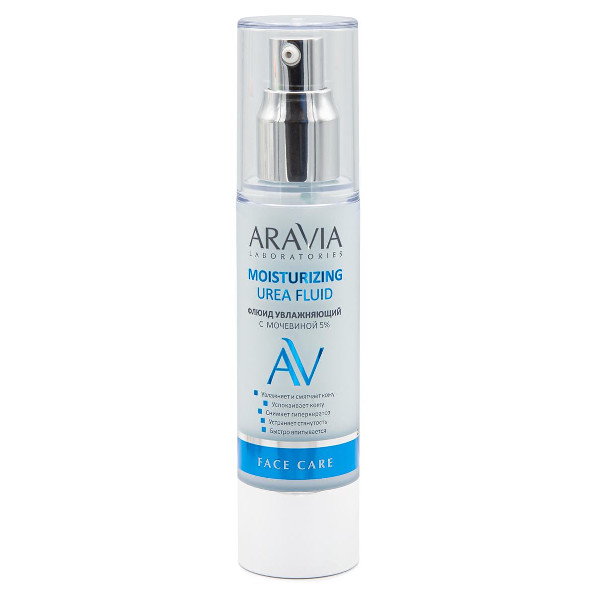 Aravia Laboratories Флюид увлажняющий с мочевиной Moisturizing Urea Fluid, 50 мл (Aravia Laboratories, Уход за лицом)