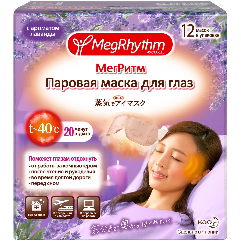 Купить Megrhythm Паровая маска для глаз Лаванда-Шалфей , 12 шт (Megrhythm, Mask), Япония