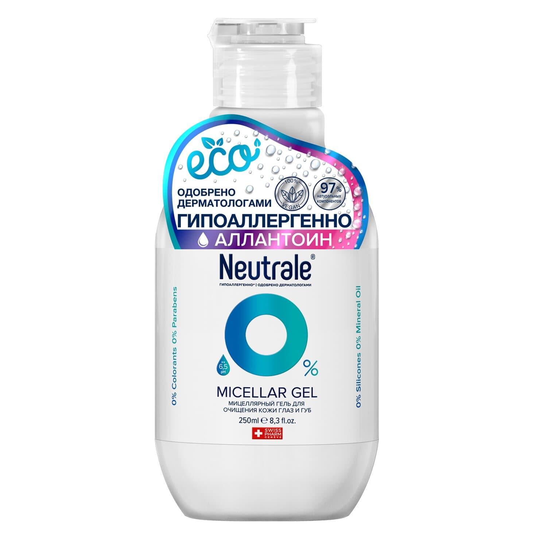 Купить Neutrale Мицеллярный гель для очищения кожи и удаления макияжа, 250 мл (Neutrale, Для кожи лица, шеи, зоны декольте и рук)