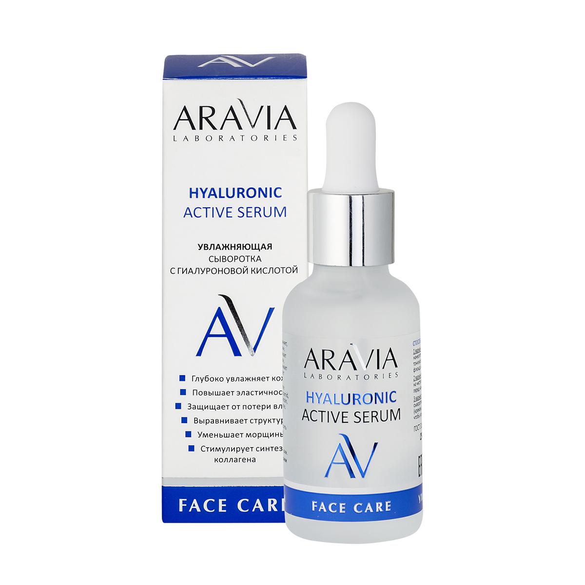 Aravia Laboratories Увлажняющая сыворотка с гиалуроновой кислотой, 30 мл (Aravia Laboratories, Уход за лицом)
