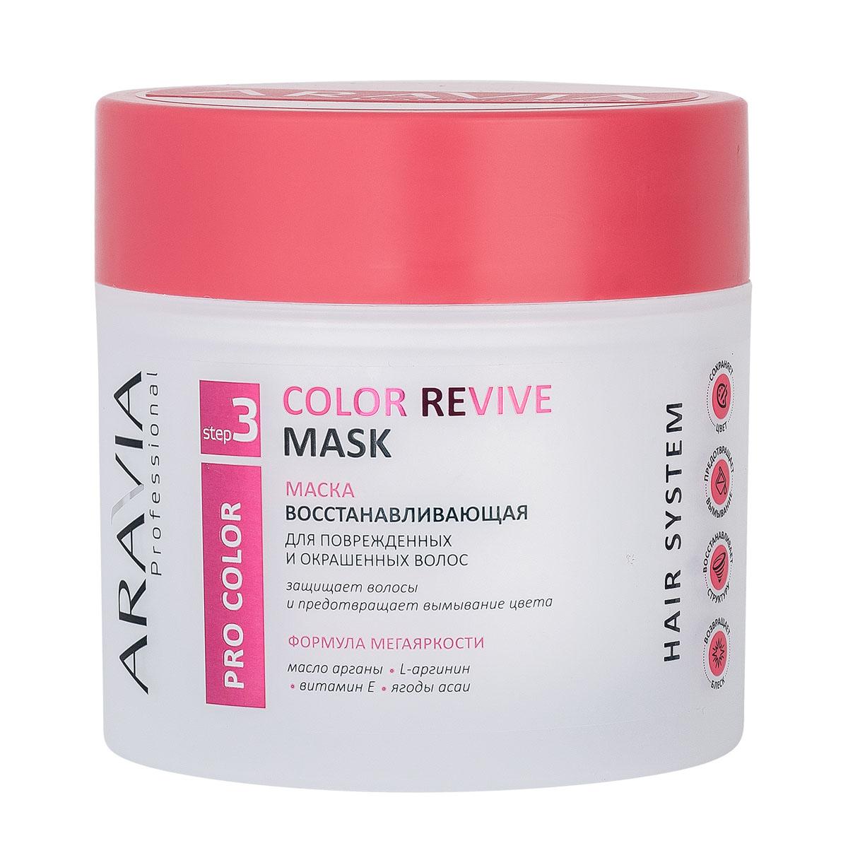Купить Aravia Professional Маска восстанавливающая для поврежденных и окрашенных волос Color Revive Mask, 300 мл (Aravia Professional, Уход за волосами), Россия