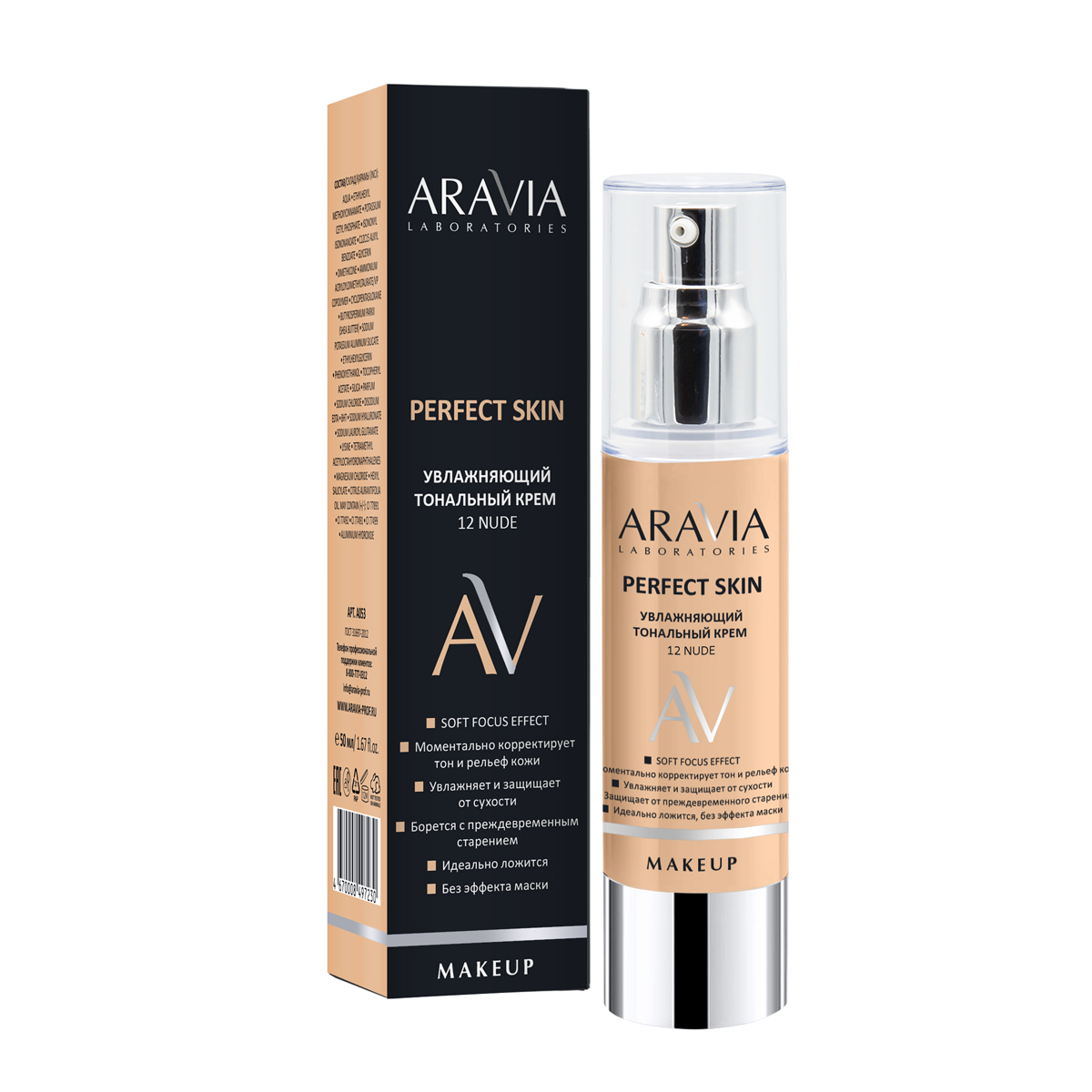 Aravia Laboratories Увлажняющий тональный крем Perfect Skin 12 Nude, 50 мл (Aravia Laboratories, Уход за лицом)