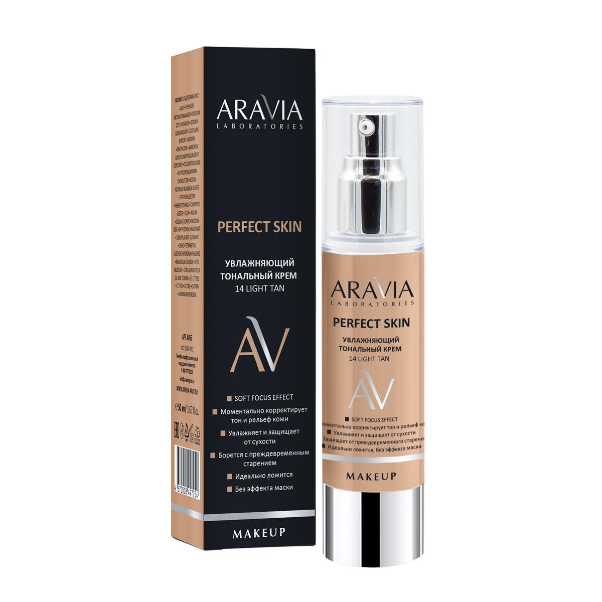 Aravia Laboratories Увлажняющий тональный крем Perfect Skin 14 Light tan, 50 мл (Aravia Laboratories, Уход за лицом)