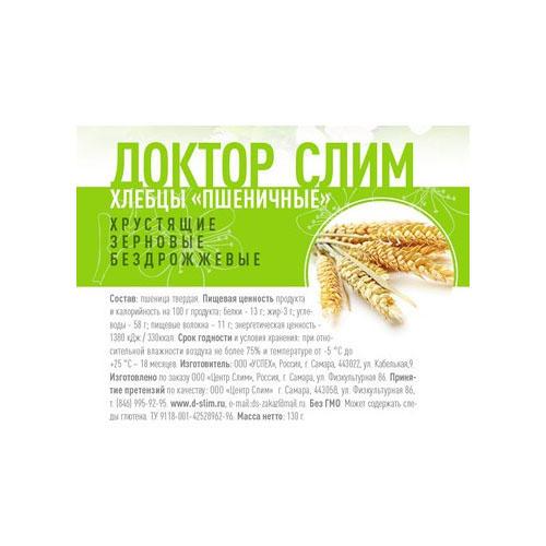 Хлебцы Пшеничные Доктор Слим хрустящие зерновые бездрожжевые, 130 г, 12 порций (Хлебцы)