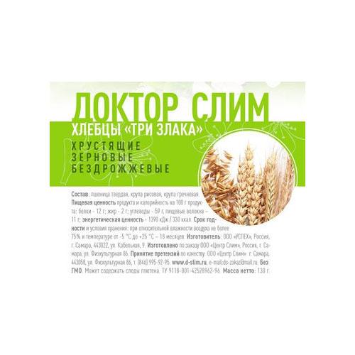 Хлебцы Три злака Доктор Слим хрустящие зерновые бездрожжевые, 130 г, 12 порций (Хлебцы)