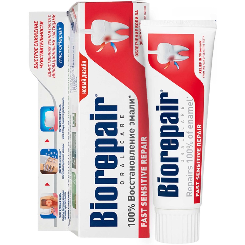 Купить Biorepair Зубная паста для мгновенного снижения чувствитвительности 75 мл (Biorepair, Чувствительные зубы), Италия
