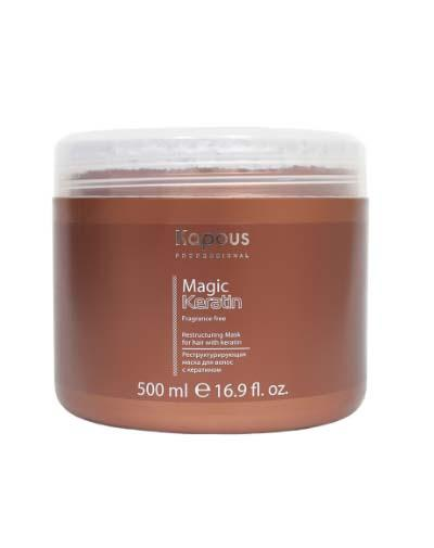 Реструктурирующая маска с кератином, 500 мл (Kapous Professional, Magic Keratin) набор kapous professional экспресс маска magic keratin 2 12 мл