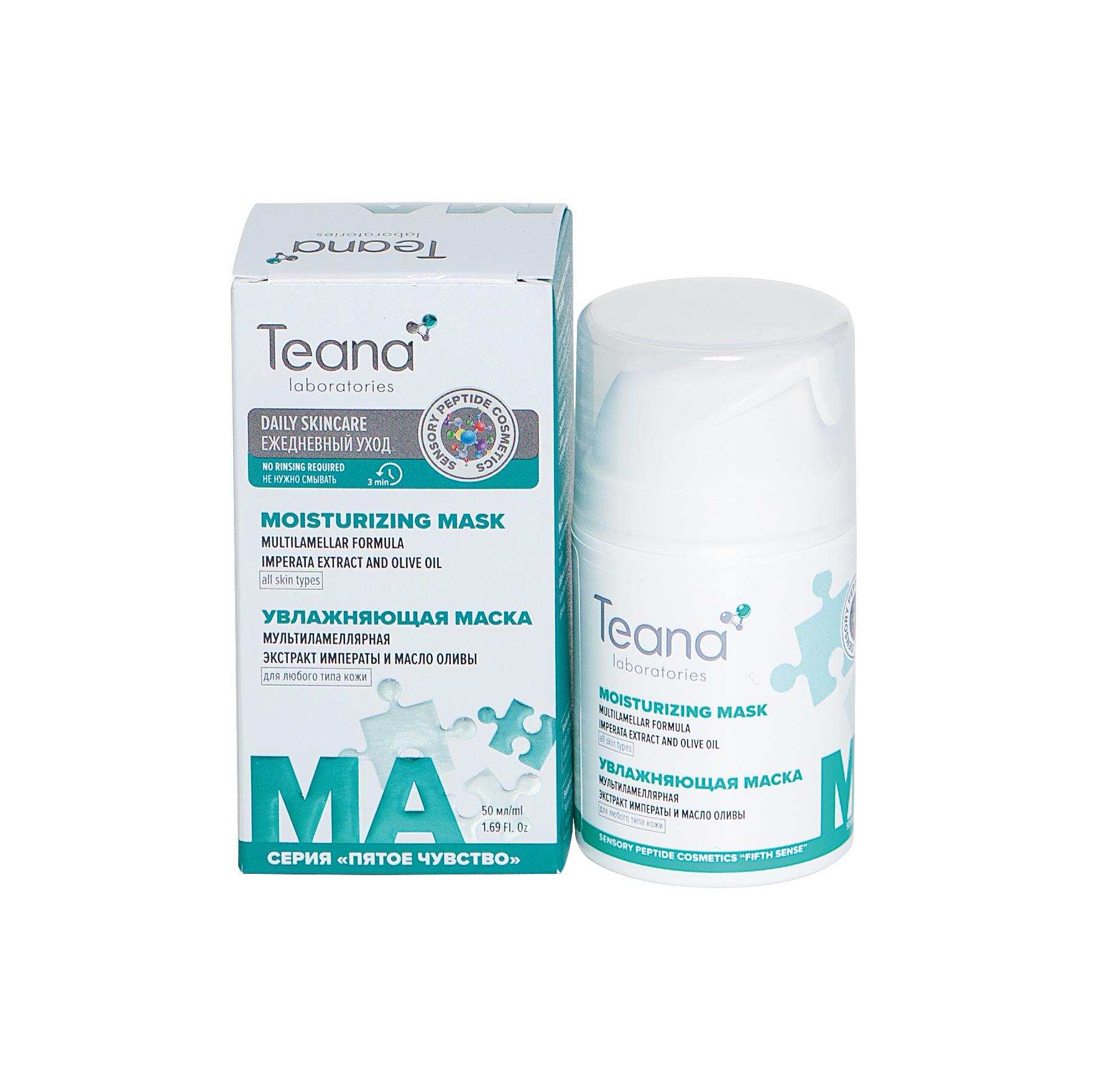 Teana Увлажняющая мультиламеллярная маска с экстрактом Императы 50 мл (Teana, Пятое чувство)