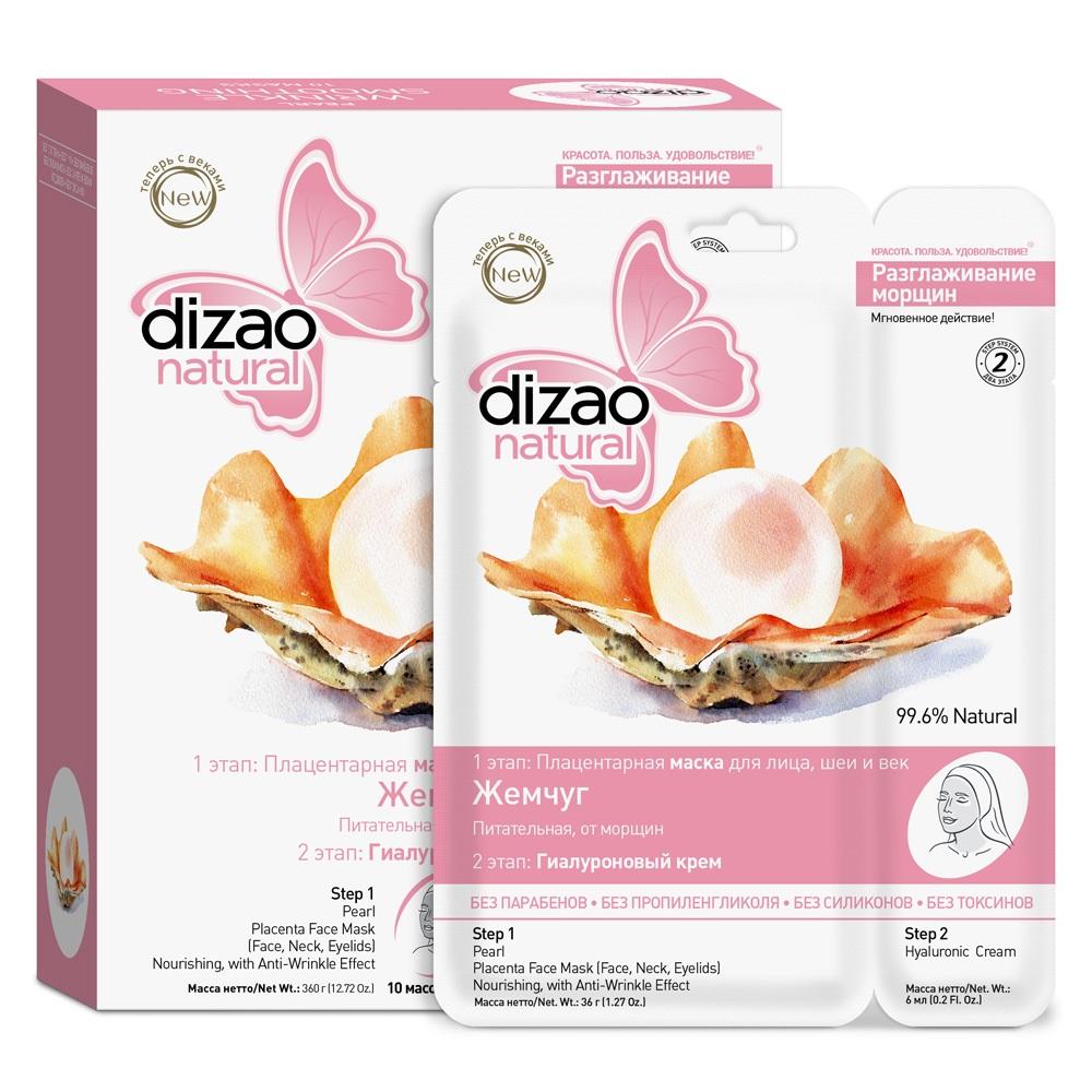 Купить Dizao Маска для лица, шеи и век Жемчуг , 10 шт (Dizao, Разглаживание морщин), Китай