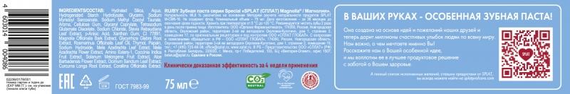 Купить Splat Splat Отбеливающая зубная паста для чувствительных зубов 75 мл (Splat, Special), Россия
