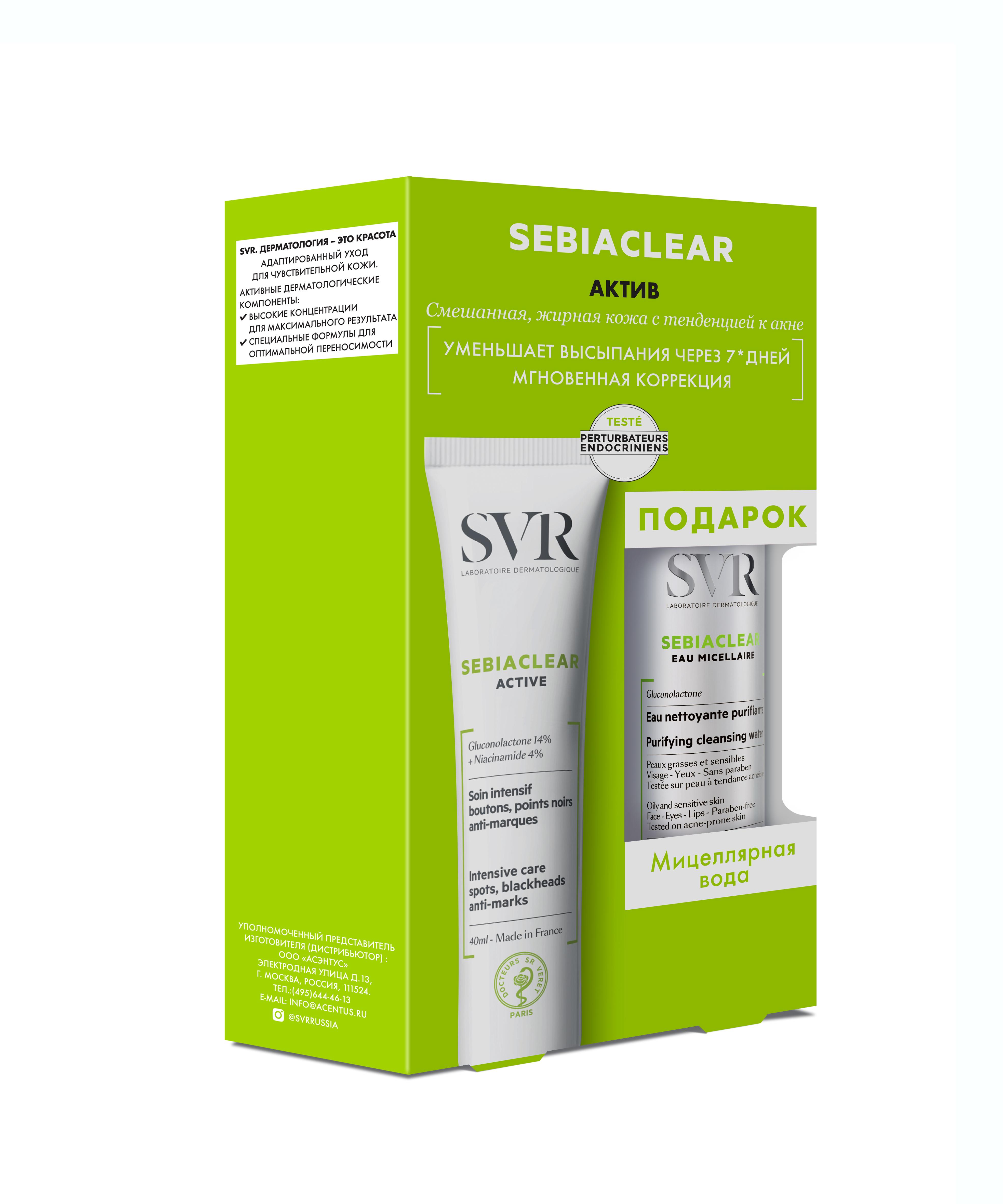 Купить SVR SVR Набор Себиаклир Актив: Себиаклир Актив Крем-уход 40 мл + Себиаклир Мицеллярная вода 75мл (SVR, Sebiaclear), Франция