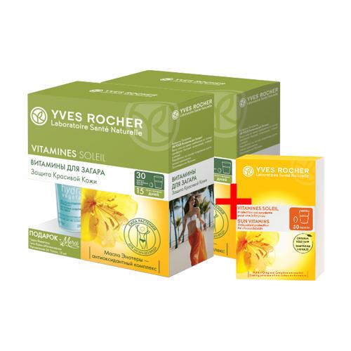 ����� 3 �� ���� 2 �������� ��� ������ (Vitamines) (Yves Rocher)