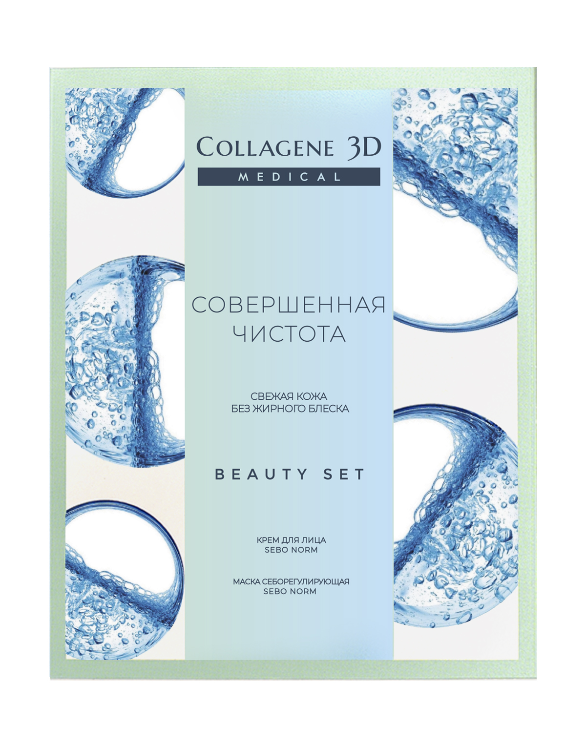 Купить Collagene 3D Набор подарочный Совершенная чистота: Крем для лица Sebo Norm 30 мл + Маска себорегулирующая Sebo Norm 75 мл (Collagene 3D, Sebo norm), Россия