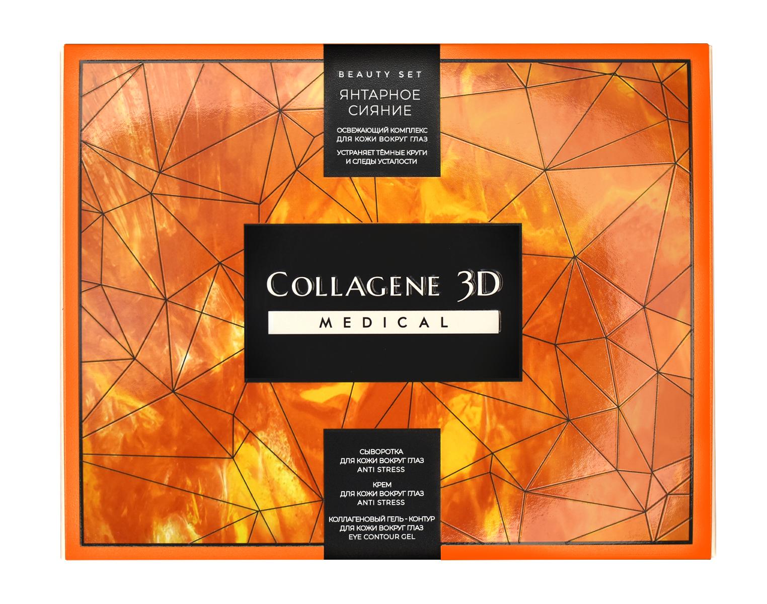 Collagene 3D Набор подарочный Янтарное Сияние для кожи вокруг глаз (Collagene 3D, Anti Stress) сыворотка sibirbotaniq интенсивный anti age пептидная для области вокруг глаз 10 мл