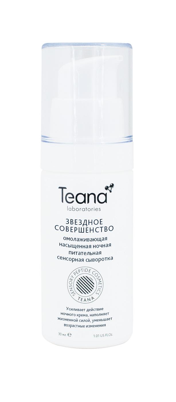 Купить Teana Звездное совершенство Омолаживающая насыщенная ночная питательная сенсорная сыворотка 30 мл (Teana, Пептидная косметика), Россия