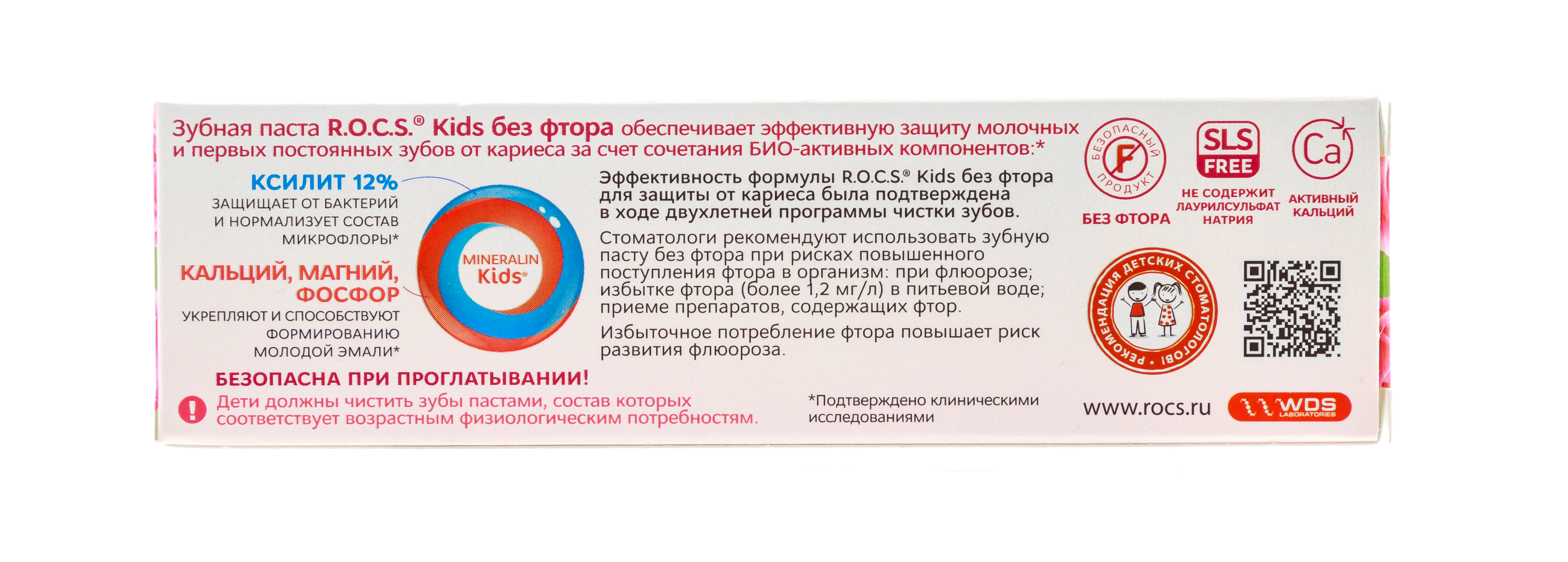 Рокс Зубная паста Kids Sweet Princess с ароматом Розы, 45 г (R.O.C.S, Kids 3-7 years) фото 5