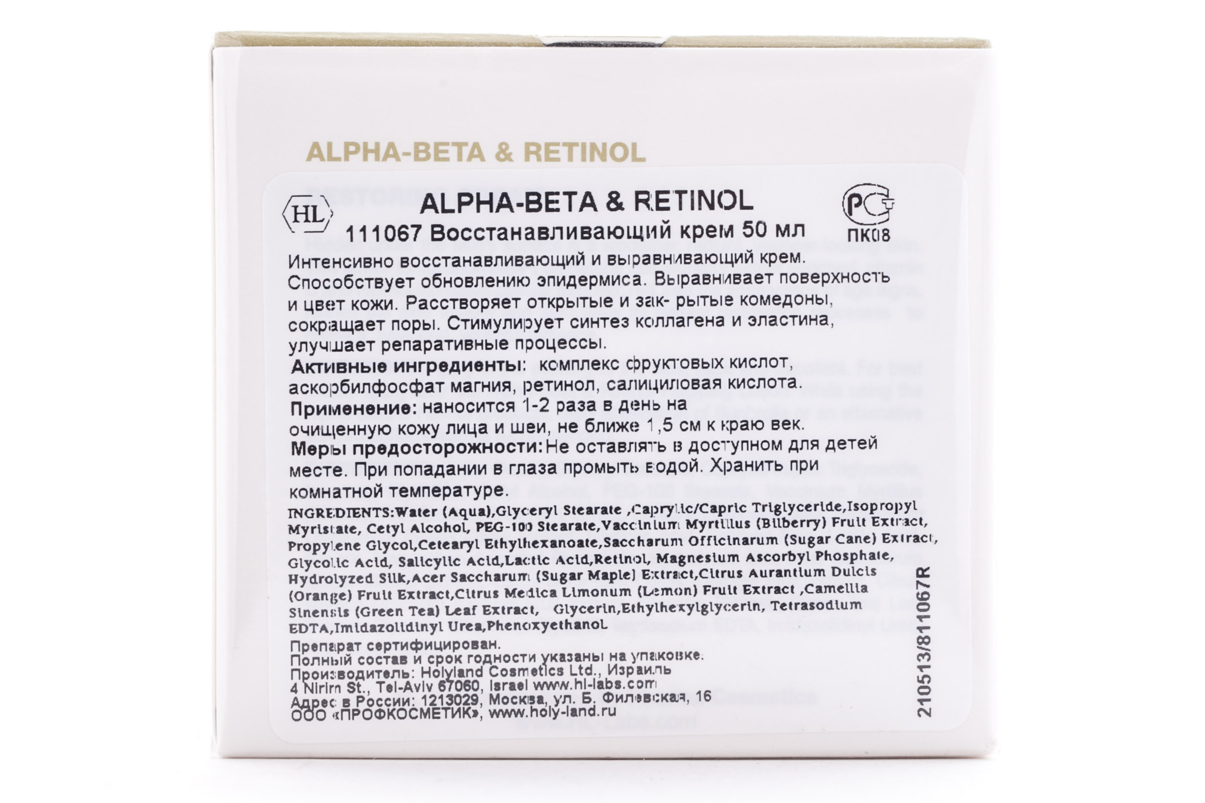 Холи Ленд Восстанавливающий крем Restoring Cream 50 мл (Holyland Laboratories, Alpha-Beta & Retinol) фото 2