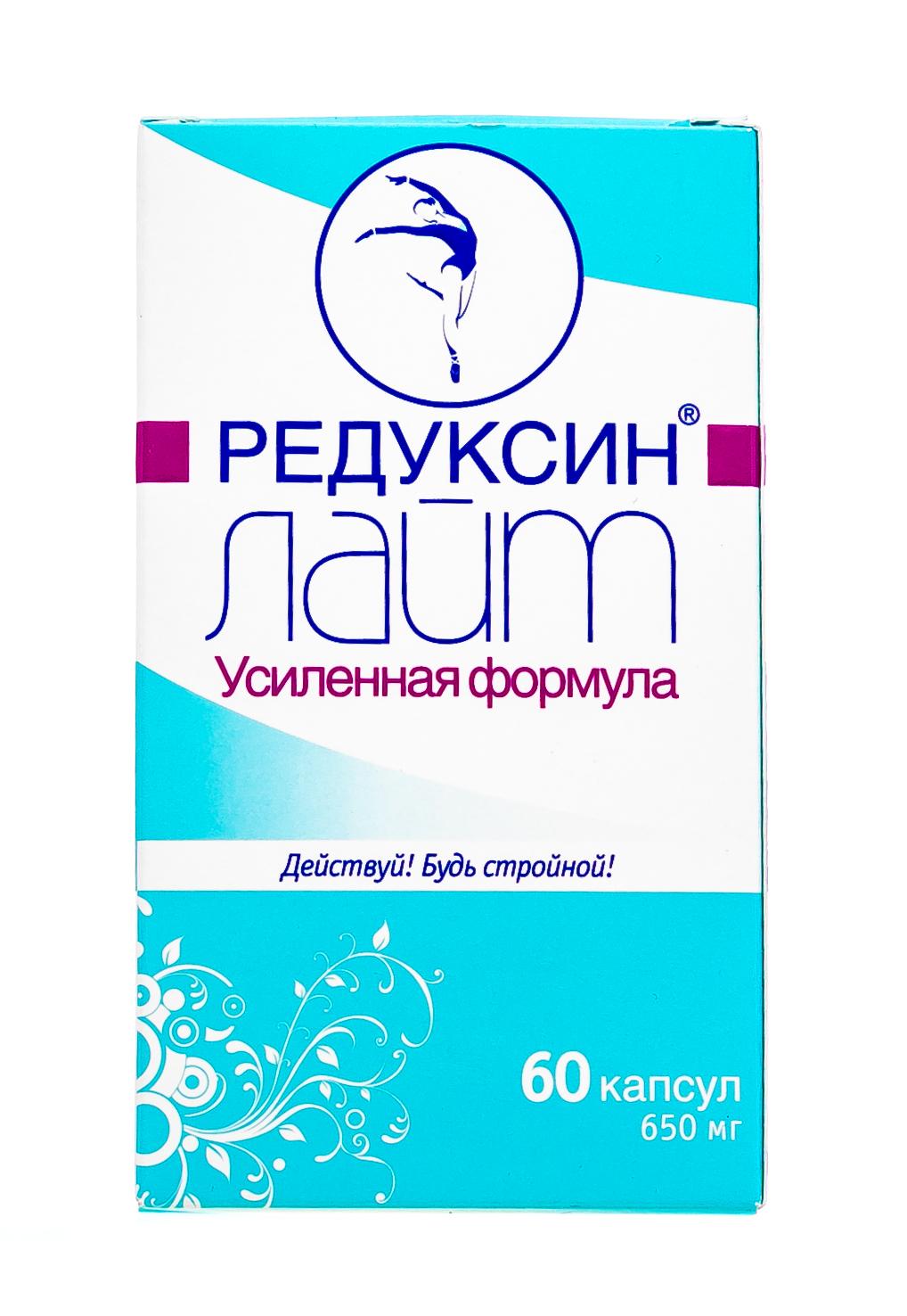 Редуксин-лайт Редуксин-Лайт Усиленная Формула капсулы 650 мг №60 (Редуксин-лайт, Витамины)