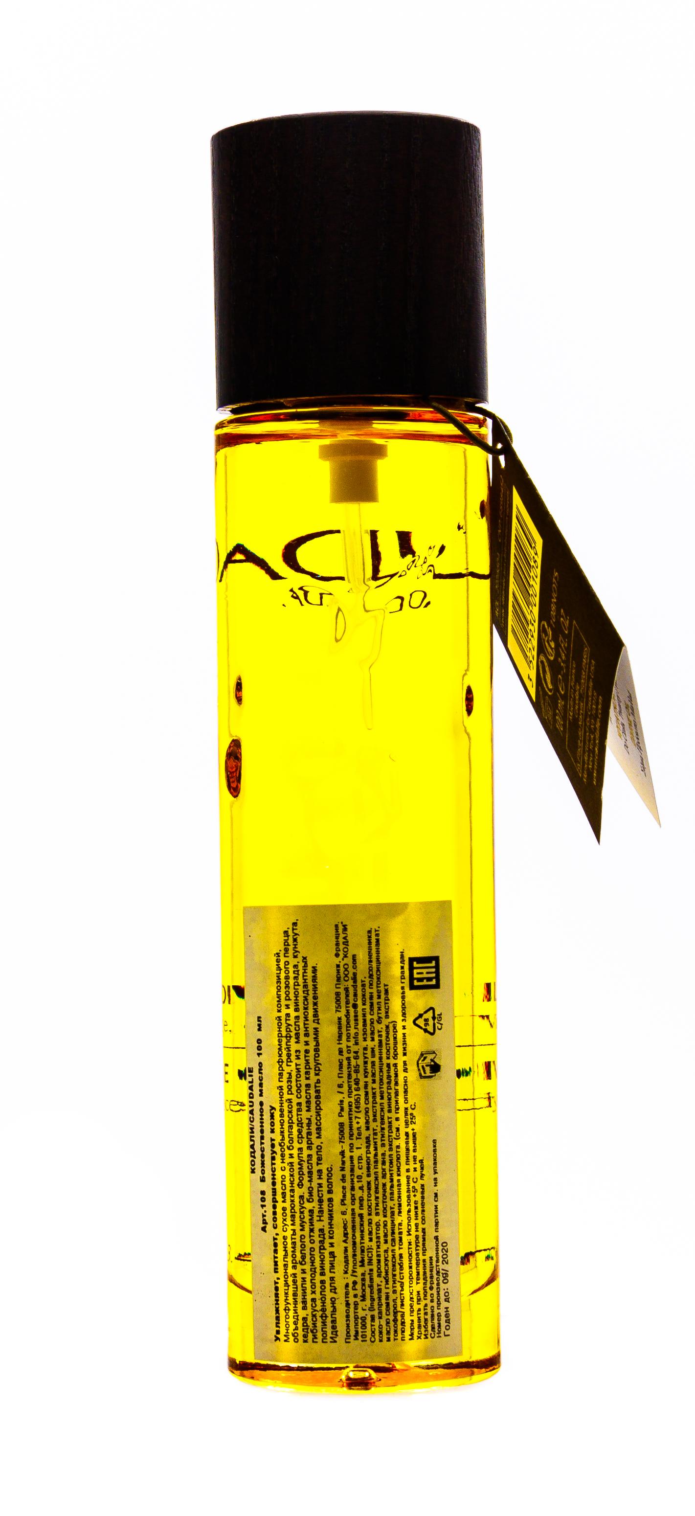 масло caudalie