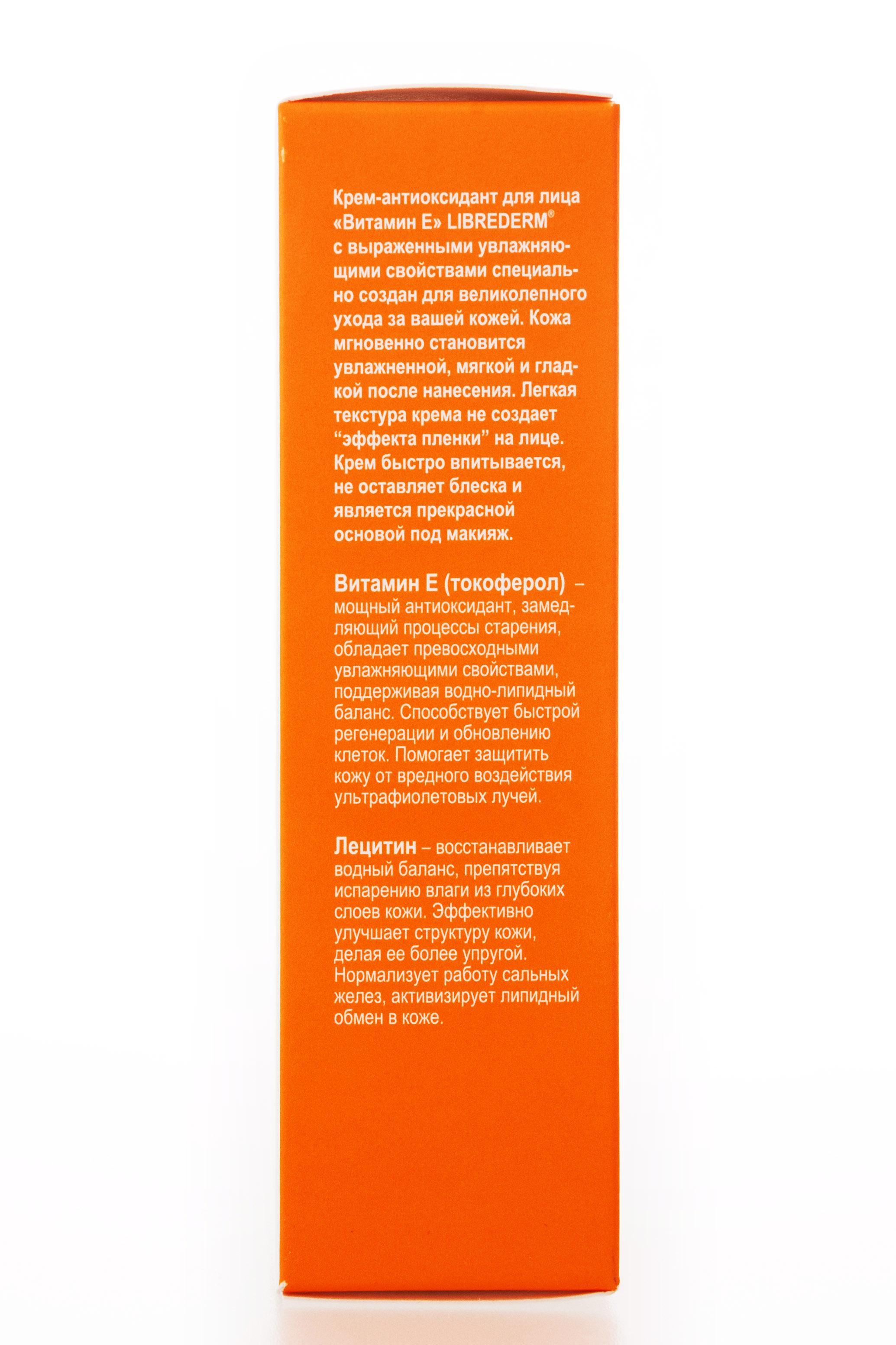 либридерм крем для лица витамин е отзывы