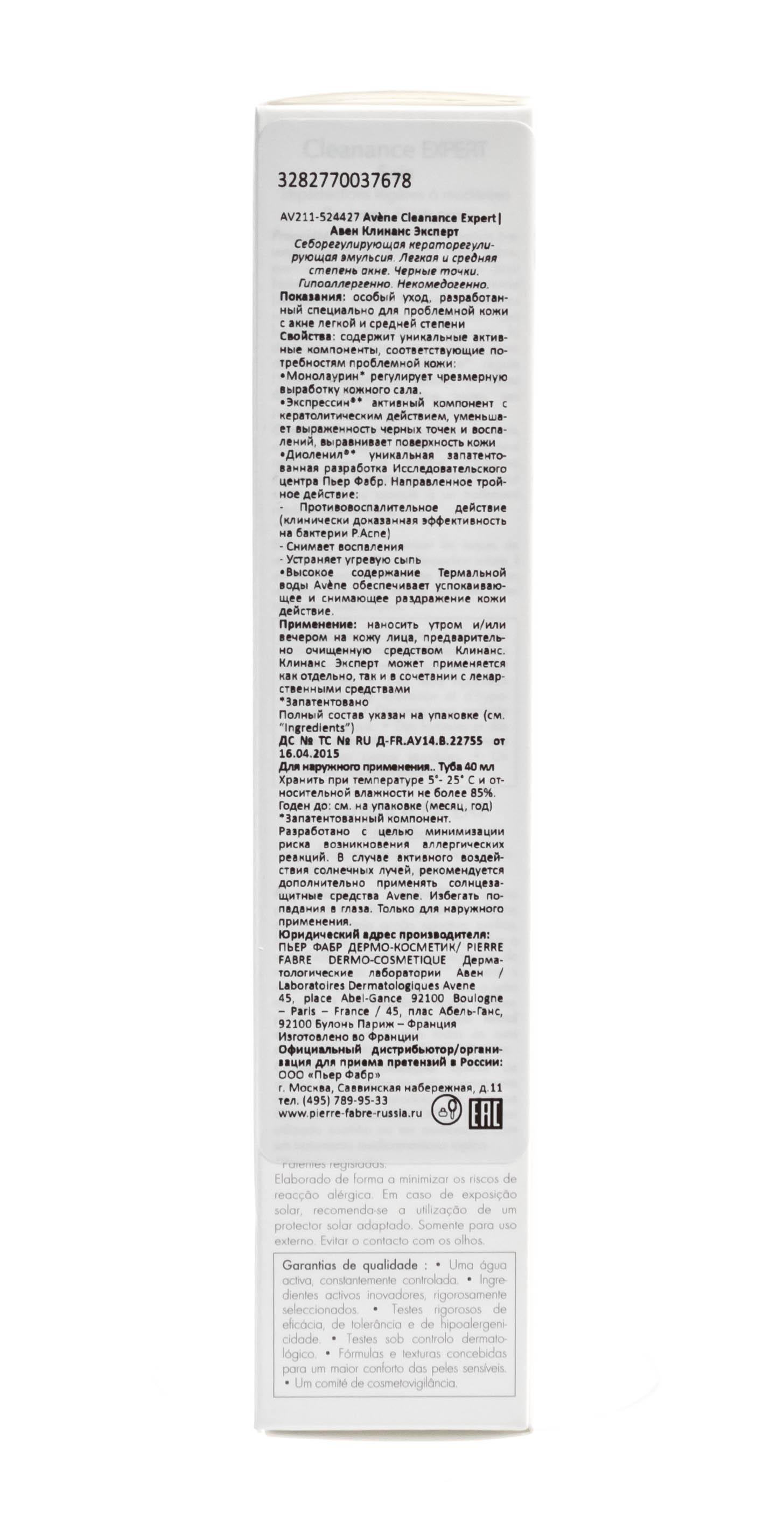 Клинанс Эксперт Эмульсия себорегулирующая кераторегулирующая 40 мл (Avene, Cleanance) avene против купероза