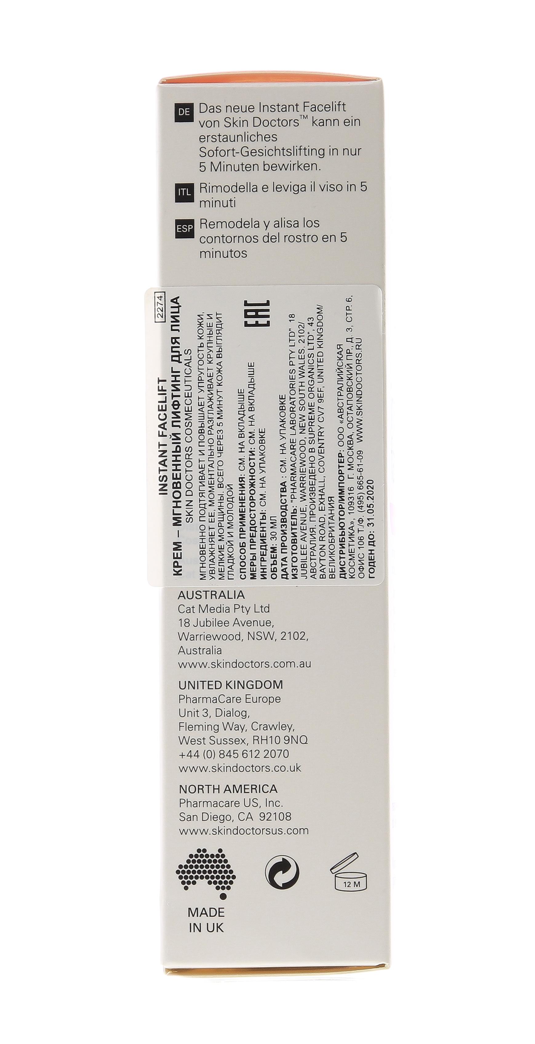 Крем мгновенный лифтинг для лица Instant Facelift 30 мл (Skin Doctors, Instant) крем skin doctors instant facelift
