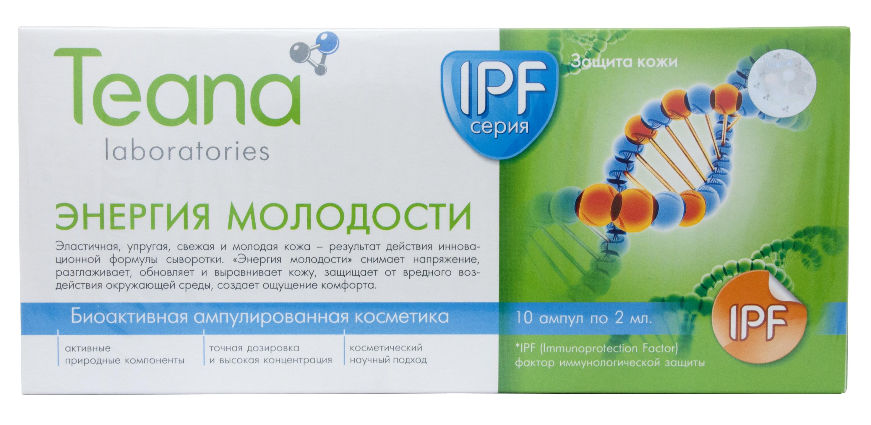 сыворотка для лица teana ipf энергия молодости отзывы