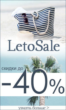 /letosale.html