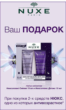 nuxe gift